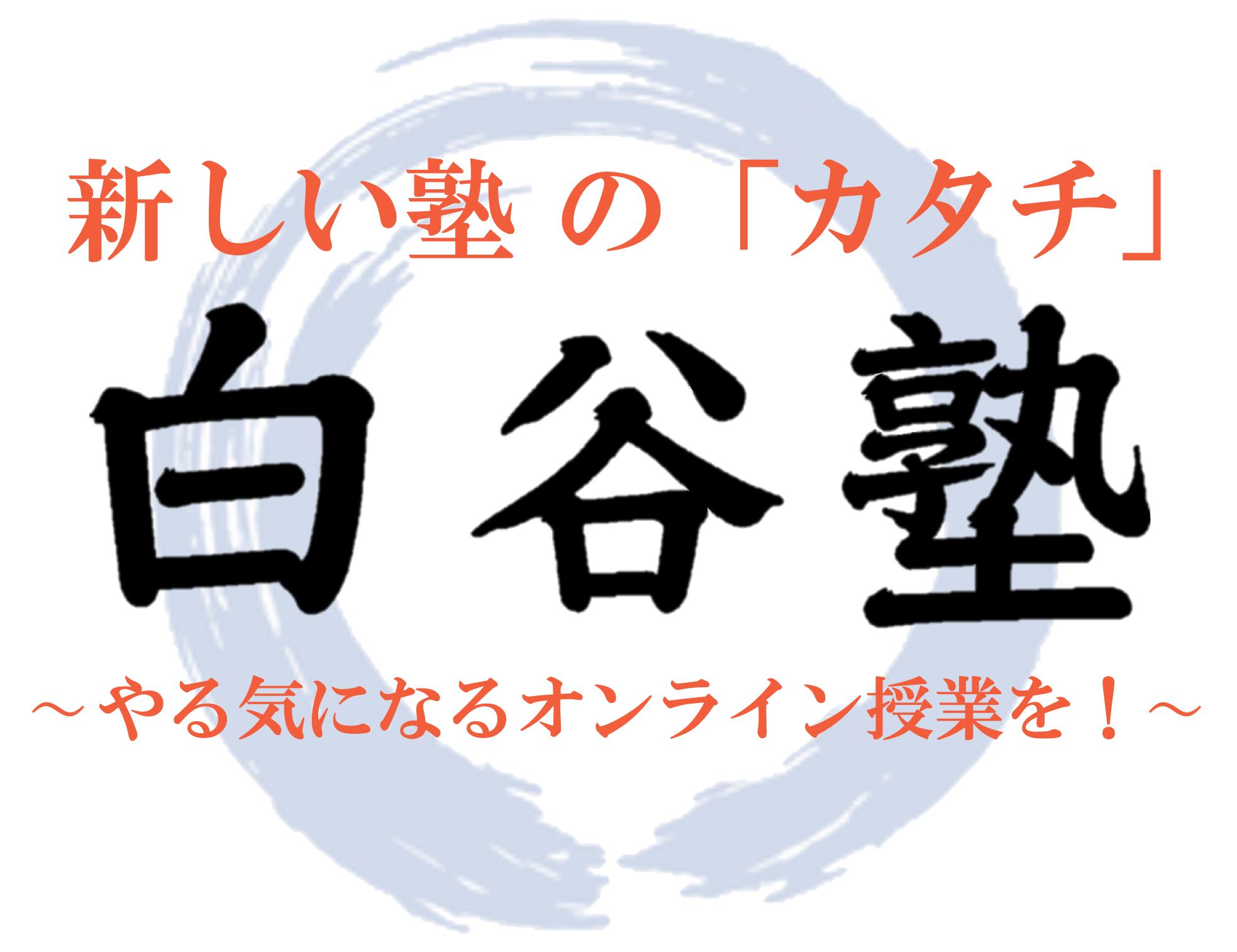 株式会社白谷塾