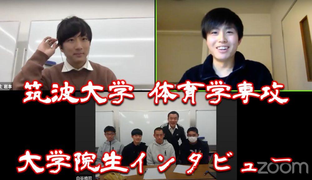 筑波大学 体育学専攻の大学院生にインタビュー!
