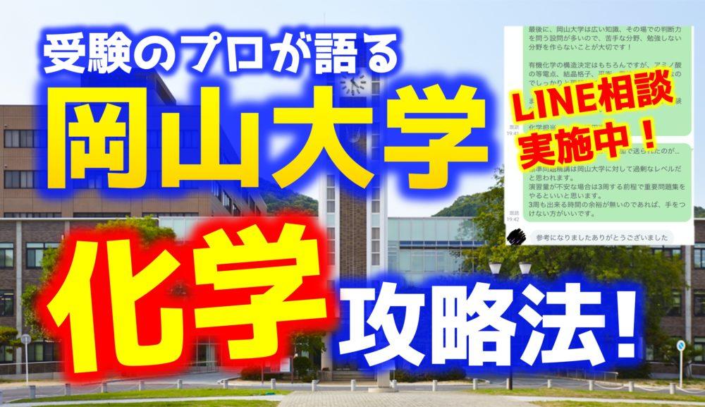 岡山大学の化学の攻略法とは!?