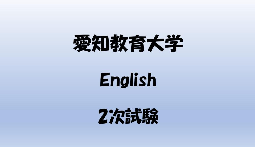 愛知教育大学2次英語(54国公立大学入試チャレンジ)